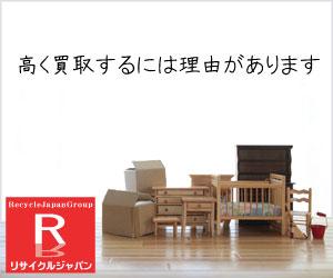 出張買取専門リサイクルショップはリサイクルジャパン