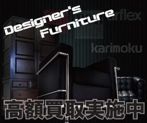 岡山県で家具・家電を売るなら買取専門リサイクルショップ
