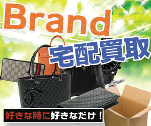 ブランド品を売るならブランド品買取専門リサイクルショップ