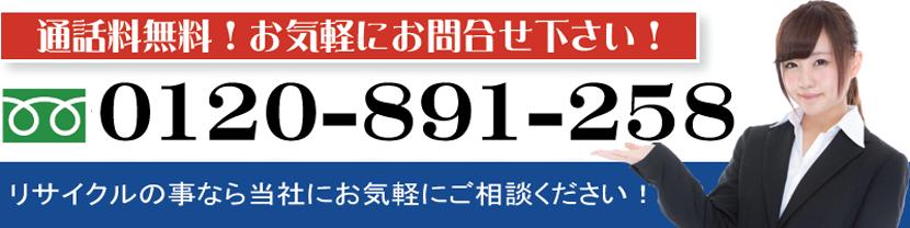 福井県でリサイクル品を出張買取するリサイクルショップはココ