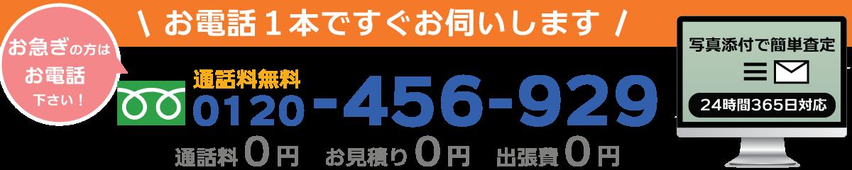 岐阜県で出張買取するリサイクルショップ