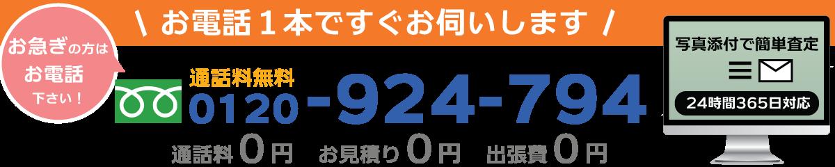 広島県の出張買取専門リサイクルショップ