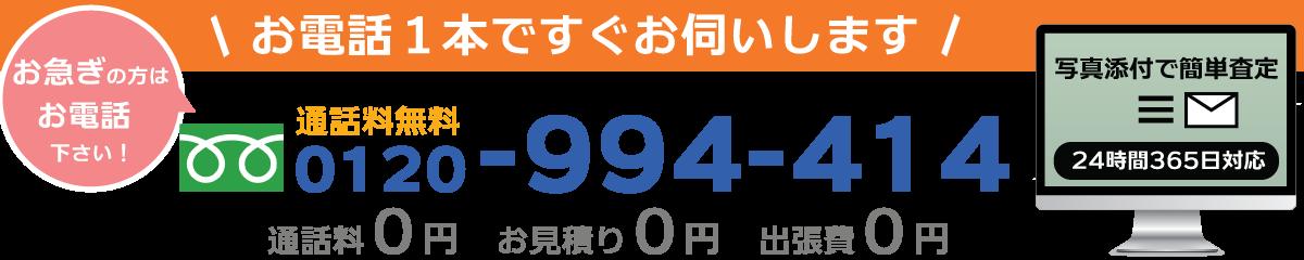 香川県の出張買取専門リサイクルショップ