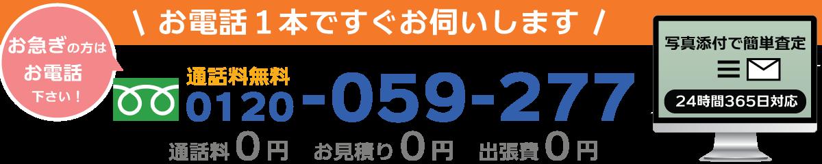神奈川県で高額買取するリサイクルショップ