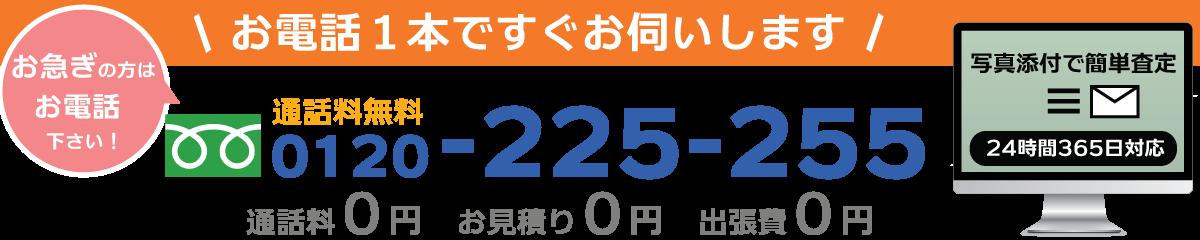 京都の買取専門リサイクルショップ