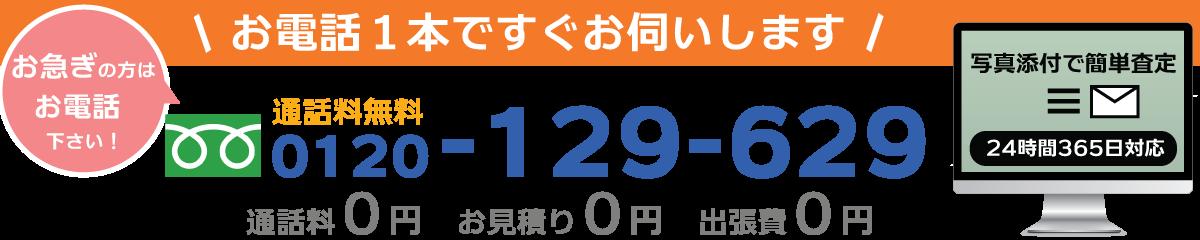 島根県の買取専門リサイクルショップ