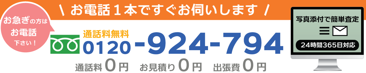 山口県の買取専門リサイクルショップ