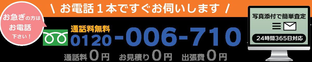 鳥取県の出張買取専門リサイクルショップ