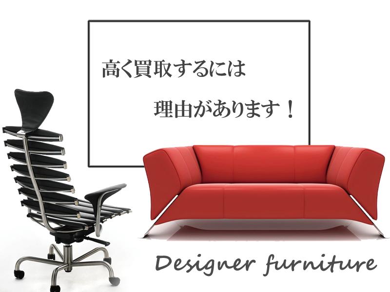 京都府でデザイナーズ家具を高く買取するには理由があります