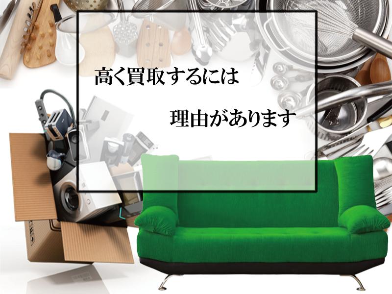 岡山県で不用品を高く買取するには理由があります