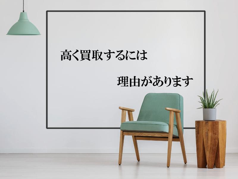 奈良県で家具を高額買取するには理由があります