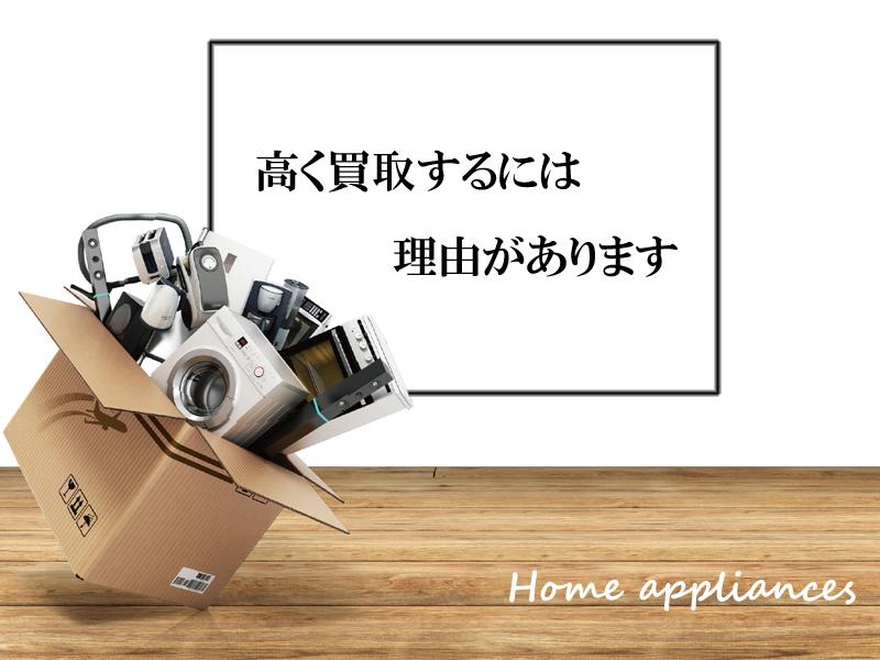 愛知県で家電を高く買取するには理由があります
