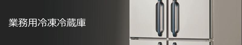 業務用冷凍冷蔵庫の買取について