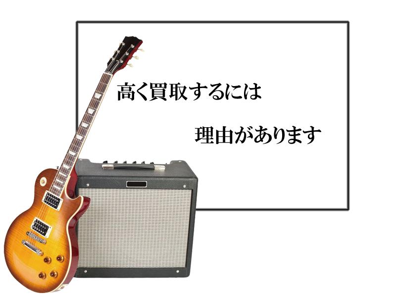 大阪府で楽器を高く買取するには理由があります