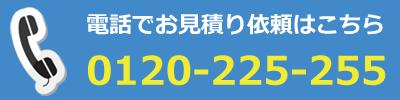 奈良県のリサイクルショップへ電話でお見積り依頼