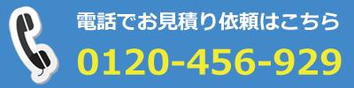 名古屋市・愛知県でデザイナーズ家具を高額買取致します