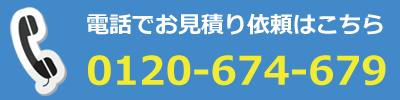 埼玉県・さいたま市のリサイクルショップへ電話でお見積り依頼