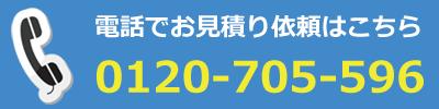 大阪のリサイクルショップへ電話でお見積り依頼