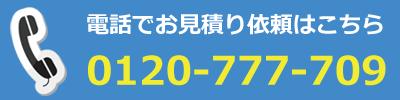 滋賀県のリサイクルショップへ電話でお見積り依頼