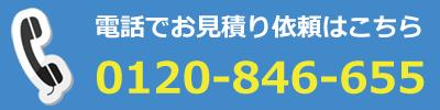 三重県でリサイクルショップへお見積り依頼