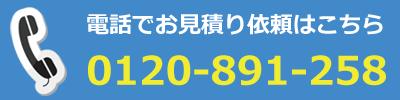 福井県のリサイクルショップへ電話でお見積り依頼