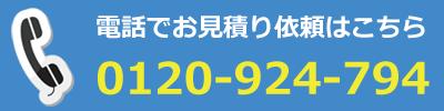 広島県のリサイクルショップへ電話でお見積り依頼