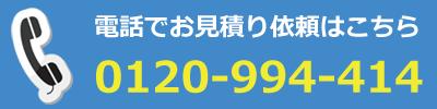 神戸市・兵庫県のリサイクルショップへ電話でお見積り依頼