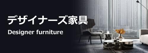 デザイナーズ家具・ブランド家具の買取