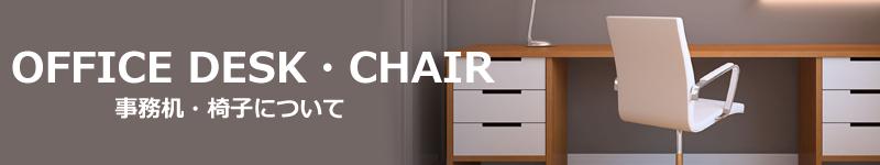 事務机・椅子の買取